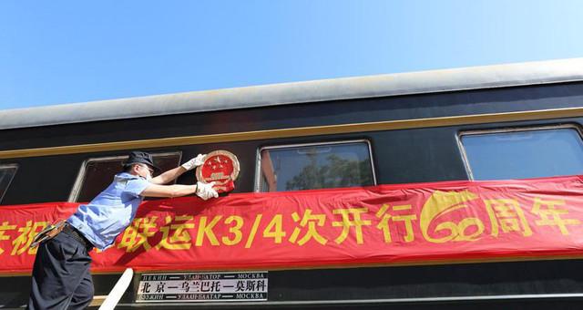北京—莫斯科网红列车开行60年
