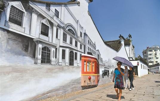 工商文化墙绘现身无锡工商文化古镇