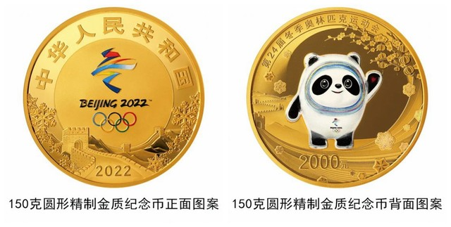 北京冬奥会金银纪念币将于12月1日发行