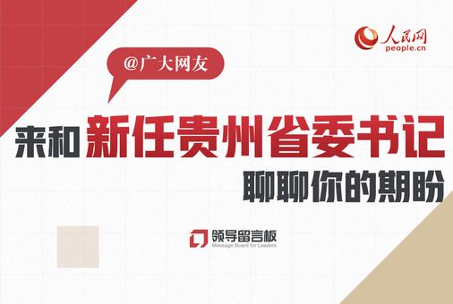 @广大网友 来和新任贵州省委书记、代省长聊聊你的期盼