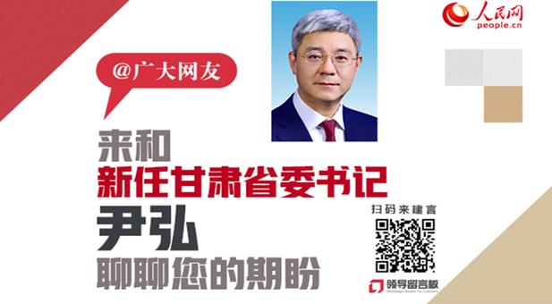 来和新任甘肃省委书记聊聊您的期盼