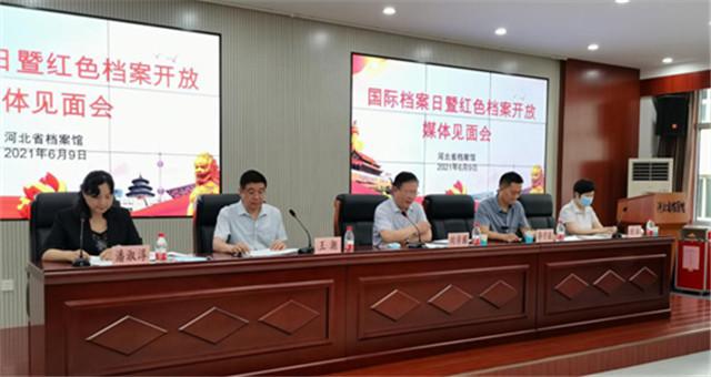 国际档案日 河北集中向社会开放一批红色档案