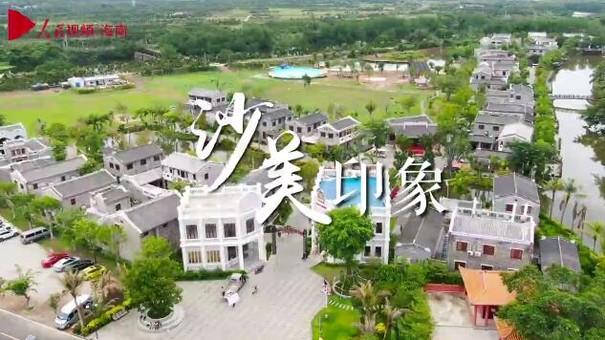 博鳌沙美村:乡村文旅 别样的出彩