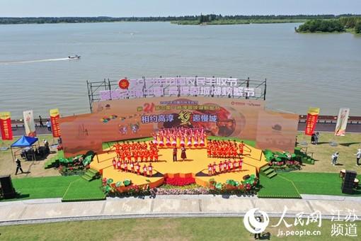 第二十一届中国·高淳固城湖螃蟹节开幕
