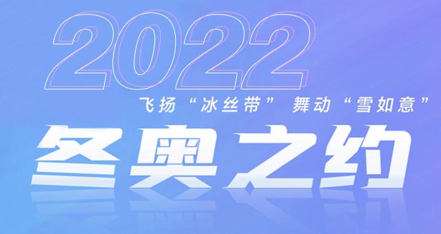 2022冬奥之约