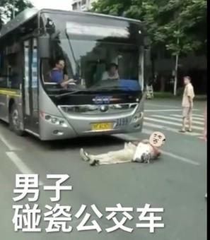 男子躺公交车底碰瓷 民警丢20元诱其伸手