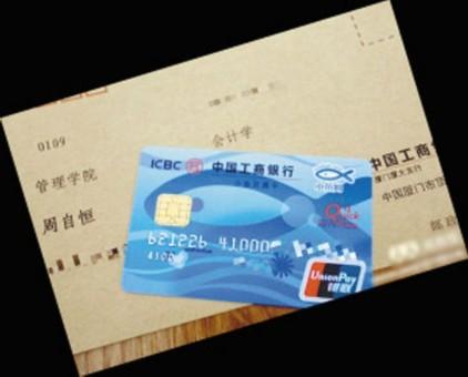 高校录取通知书中夹寄银行卡 涉嫌民事侵权