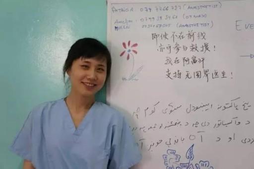 北京女孩辞职跑到阿富汗 在枪声下接生婴儿