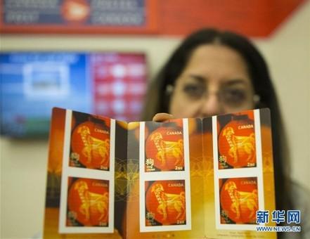加拿大发行中国狗年生肖邮票