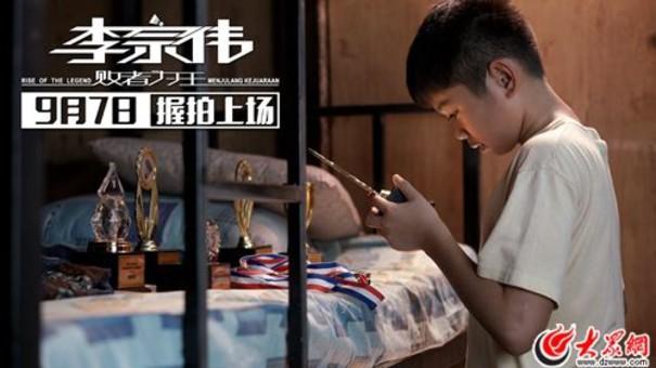 《李宗伟:败者为王》定档9月7日