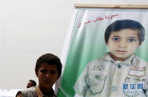也门萨达省为空袭遇难者举行葬礼