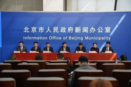 北京将对个人信用打分:覆盖全部常住人口