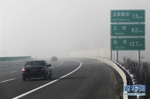 京秦高速大安镇至平安城段通车