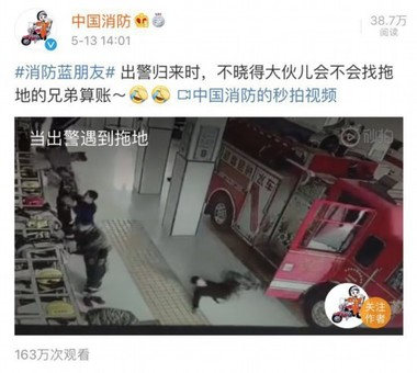 10秒4位消防员摔倒 这段视频引热议