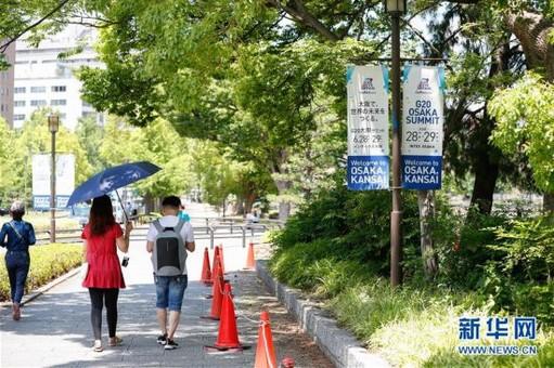大阪准备就绪 静待G20峰会召开