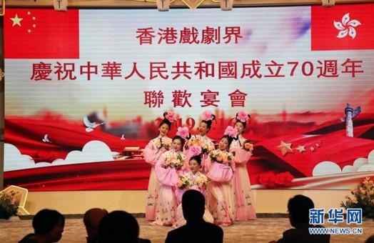香港戏剧界举行宴会庆祝新中国成立70周年