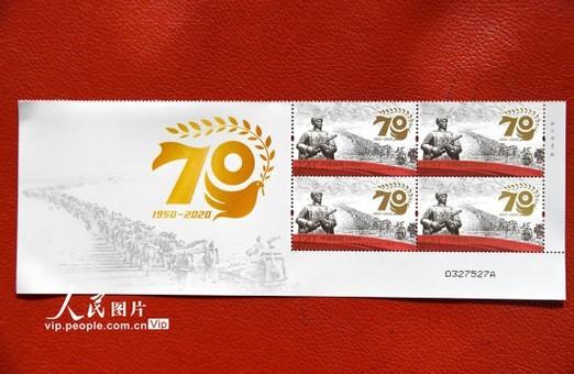 想要吗?抗美援朝70周年纪念邮票