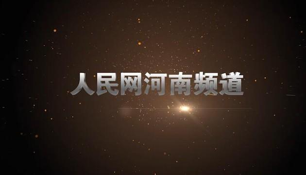 人民网河南频道宣传片