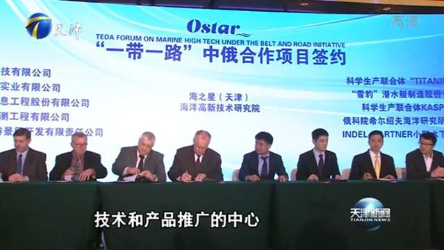 天津:走出去引进来 用好全球资源