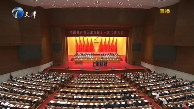 视频回放:天津市第十一次代表大会开幕式