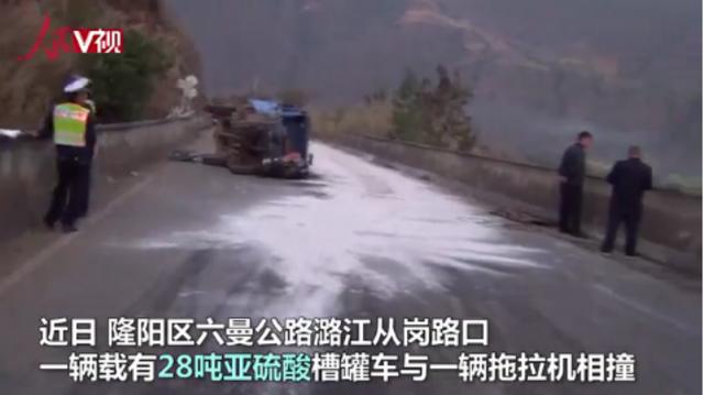 28吨浓亚硫酸泄露 消防官兵9小时排险