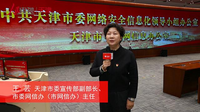 天津市委网信办主任王芸给人民网网友拜年