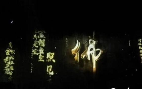 第二届中国荣县大佛文化灯会亮灯 看最炫3D灯光秀