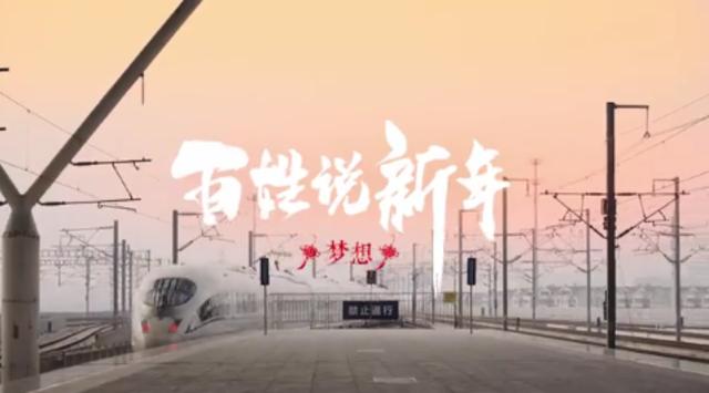 【百姓说新年】梦想