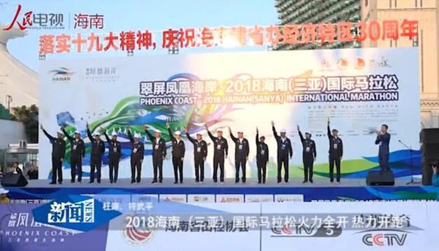2018海南(三亚)国际马拉松火力全开 热力开跑