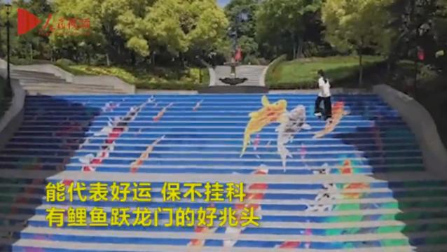 """""""锦鲤台阶""""现身高校 学生:代表好运"""
