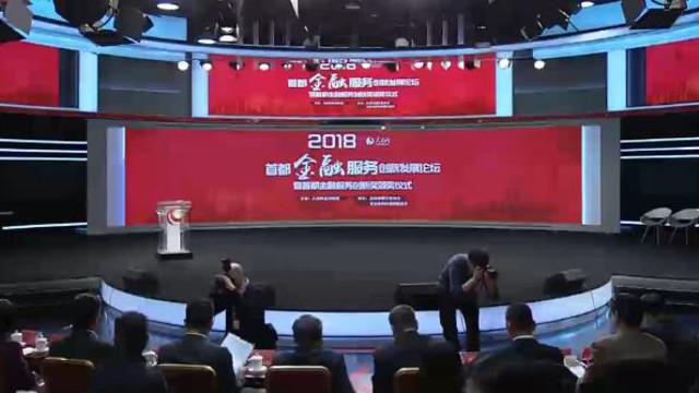 首都金融服务创新发展论坛举行