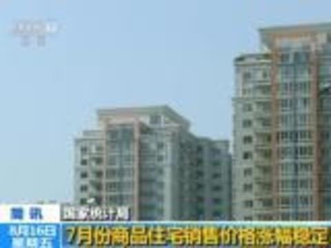 国家统计局:7月份商品住宅销售价格涨幅稳定