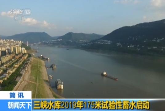 三峡水库2019年175米试验性蓄水启动