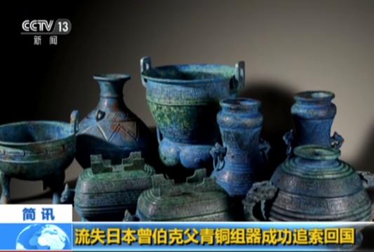 流失日本曾伯克父青铜组器成功追索回国