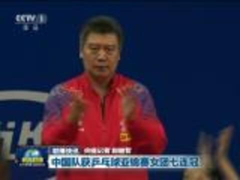 中国队获乒乓球亚锦赛女团七连冠