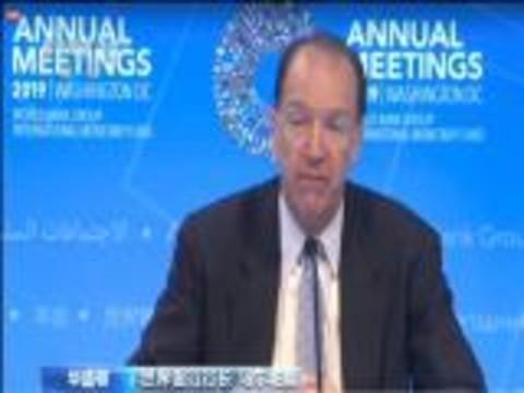 美国:世界银行行长肯定中国脱贫成就