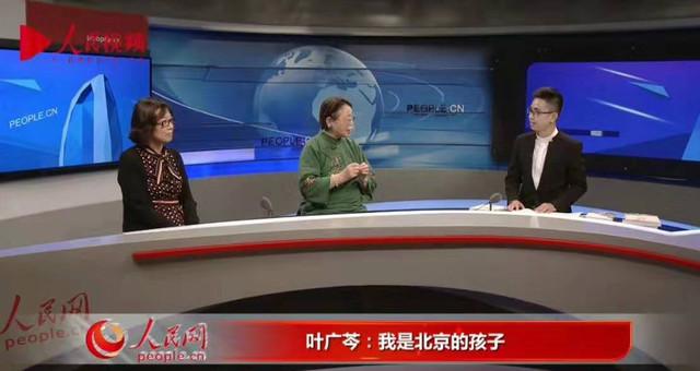 叶广芩:我是北京的孩子