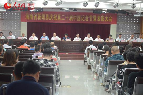 海南举行庆祝第二十届中国记者节暨表彰大会