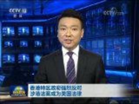 香港特區政府強烈反對涉港法案成爲美國法律