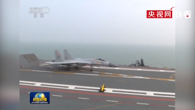 国产航母山东舰起降歼-15舰载机画面首次曝光