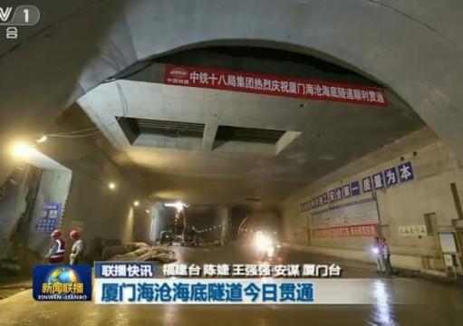 厦门海沧海底隧道贯通