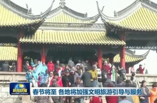 春节将至 各地将加强文明旅游引导与服务