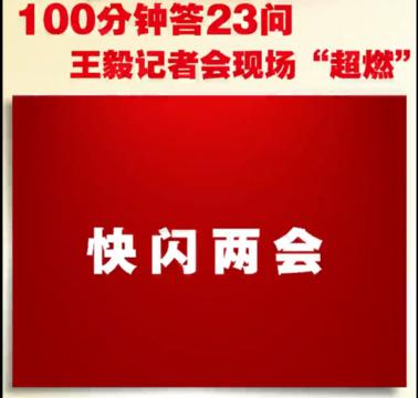 """100分钟答23个问,王毅记者会现场""""超燃"""""""