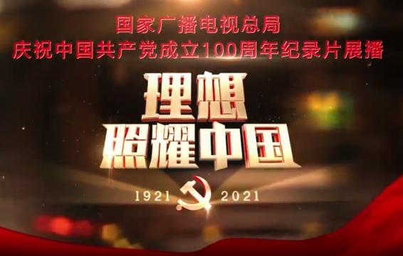 《百炼成钢:中国共产党的100年》第一集