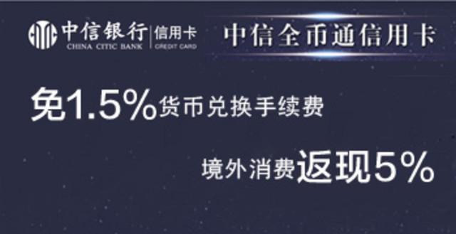 中信全币通信用卡 境外消费返现5%