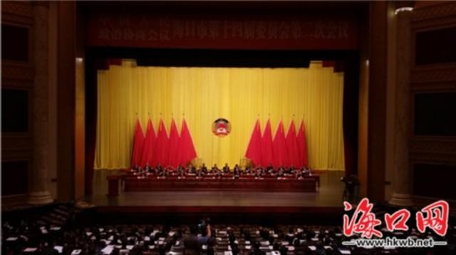 政协海口第十四届委员会第二次会议开幕