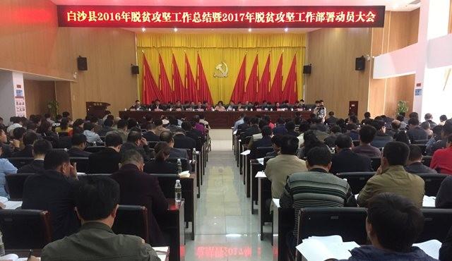 白沙县召开脱贫攻坚工作总结暨部署动员大会