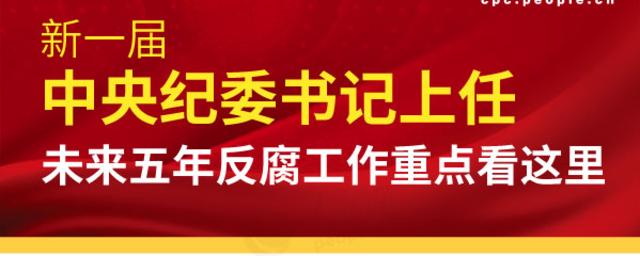 新一届中纪委书记上任 未来五年反腐工作重点看这里